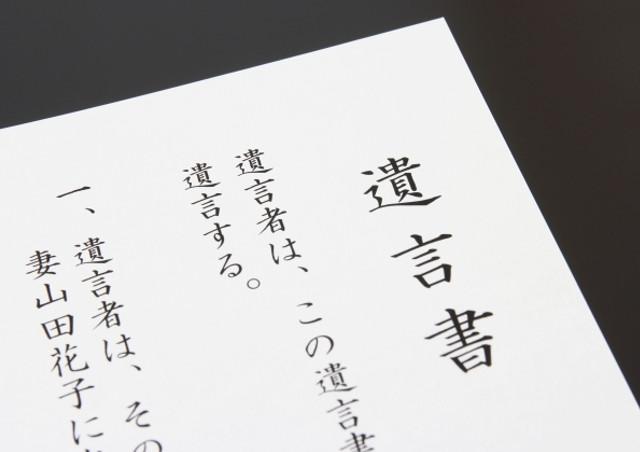 新宿で相続・遺言の相談をしたい方は【ソエル法律事務所】へ